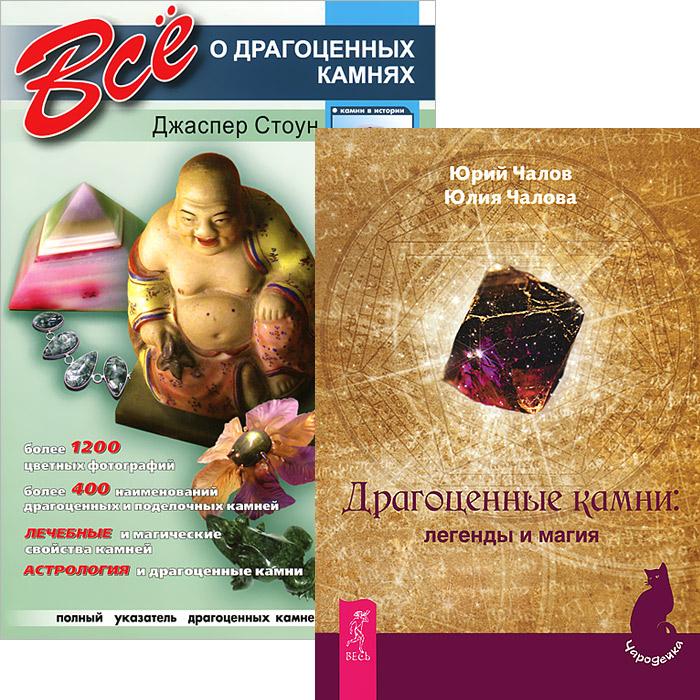 Драгоценные камни. Все о драгоценных камнях (комплект из 2 книг). Юрий Чалов, Юлия Чалова, Джаспер Стоун