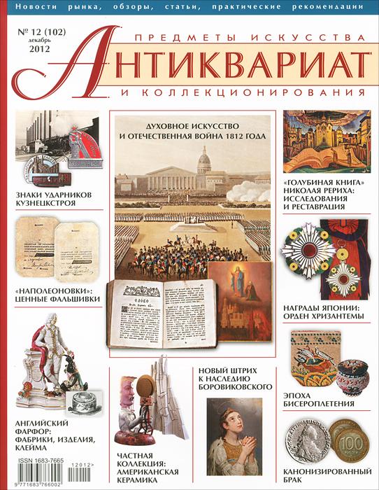 Антиквариат, предметы искусства и коллекционирования, №12 (102), декабрь 2012 антиквариат