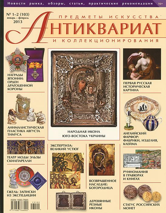 Антиквариат, предметы искусства и коллекционирования, №1-2 (103), январь-февраль 2013