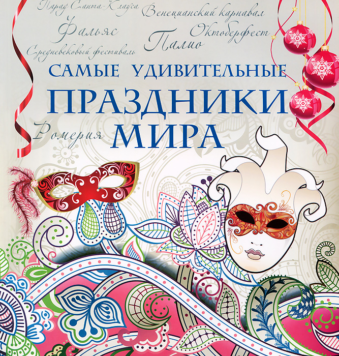 П. Н. Малитиков Самые удивительные праздники мира праздники