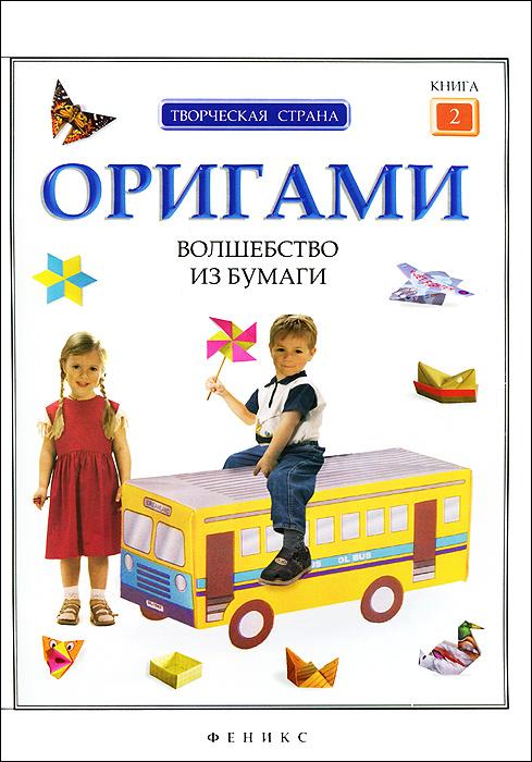 Оригами. Волшебство из бумаги. Книга 2