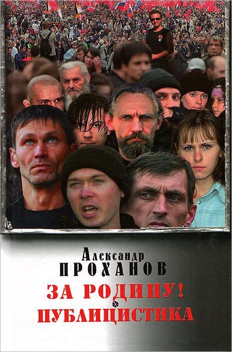 Александр Проханов За Родину! Публицистика