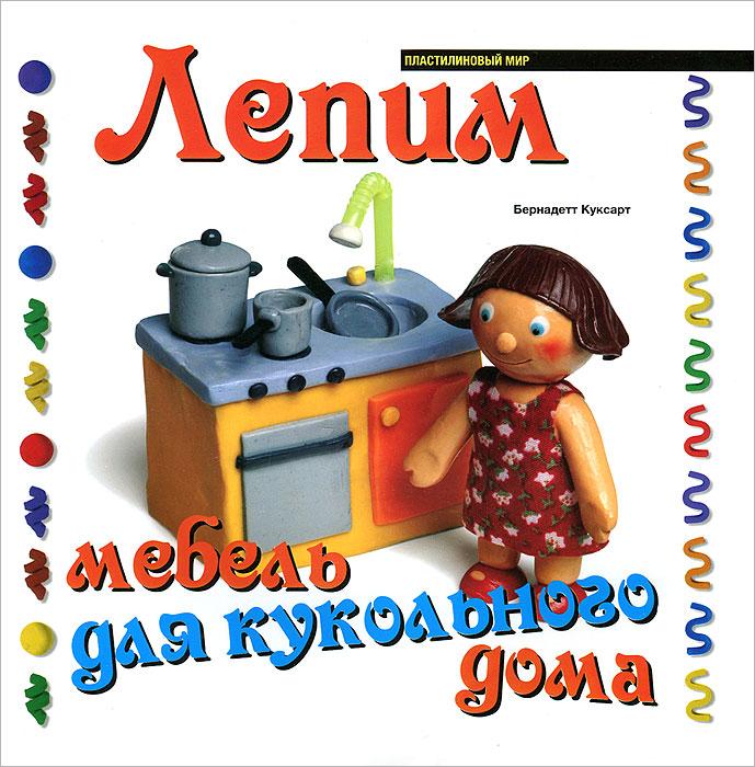 Бернадетт Куксарт Лепим мебель для кукольного дома