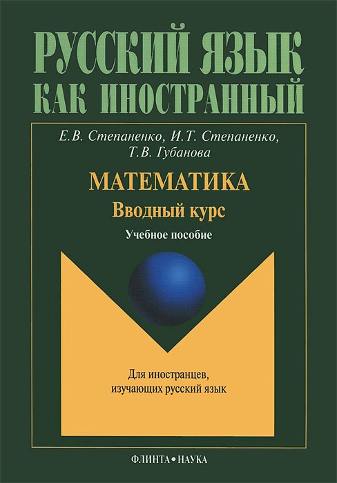 9785976515925 - Е. В. Степаненко: 978-5-457-53411-7 - Книга