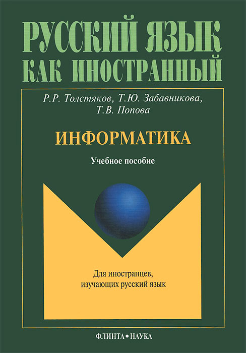 9785976515932 - Т. В. Попова: 978-5-457-53128-4 - Книга
