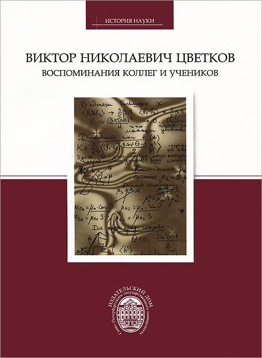 Zakazat.ru: Виктор Николаевич Цветков. Воспоминания коллег и учеников