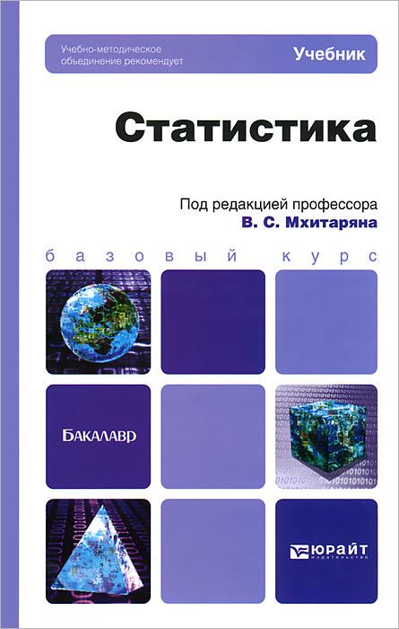 Статистика. Учебник