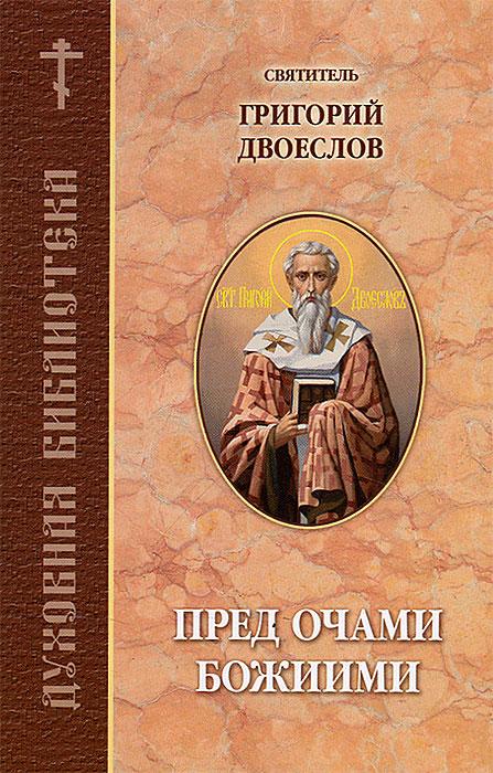 Святитель Григорий Двоеслов Пред очами Божиими