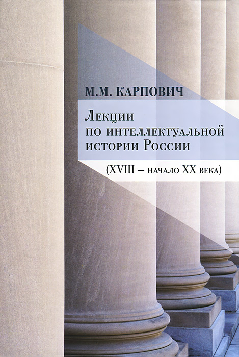 М. М. Карпович Лекции по интеллектуальной истории России (XVIII-начало XX века) icebear 2018 fashion warm white lamb hat winter jacket for men winter bilateral chest pocket down cotton brand coat 16md881d