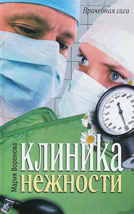 Мария Воронова Клиника нежности