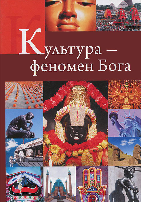 Сергей Беляев Культура - феномен Бога нишевая косметика что это такое