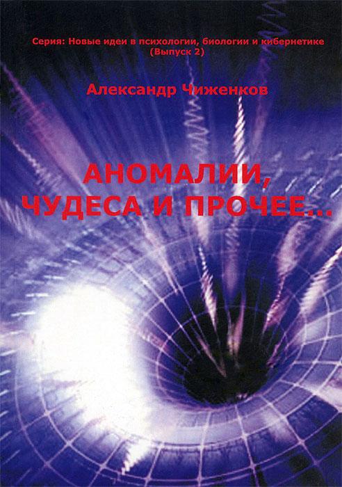 А. М. Чиженков Аномалии, чудеса и прочее... прочее