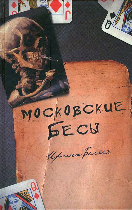 Ирина Белых Московские бесы