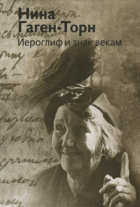 Иероглиф и знак векам. Нина Гаген-Торн