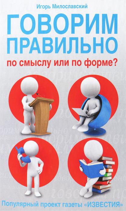 Милославский Ю.Г. Говорим правильно по смыслу или по форме? игорь милославский говорим правильно по смыслу или по форме