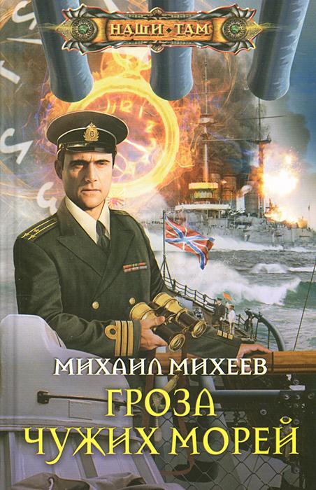 Михаил Михеев Гроза чужих морей драмтеатр мурманск билеты онлайн