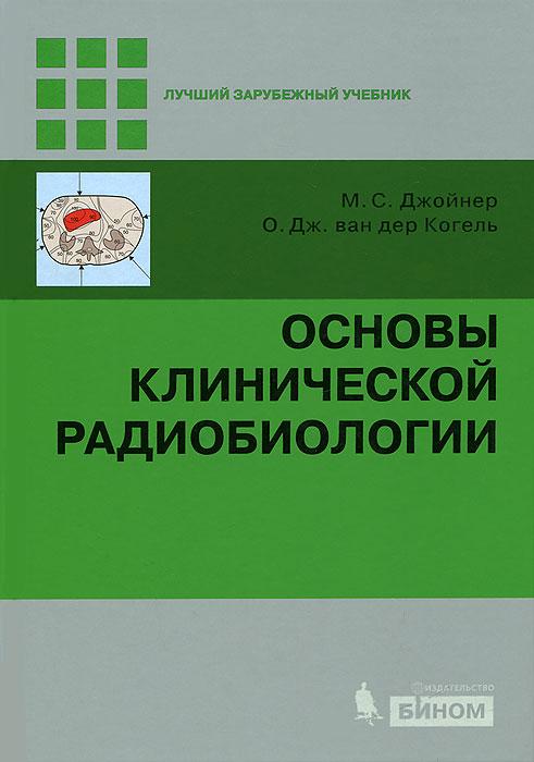 Основы клинической радиобиологии