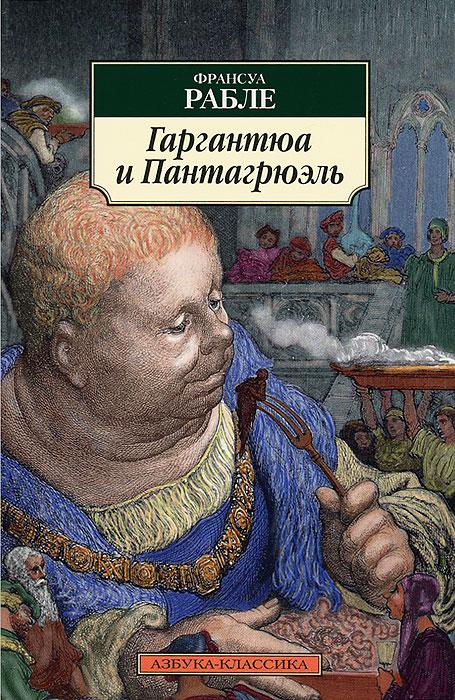 Гаргантюа книга скачать