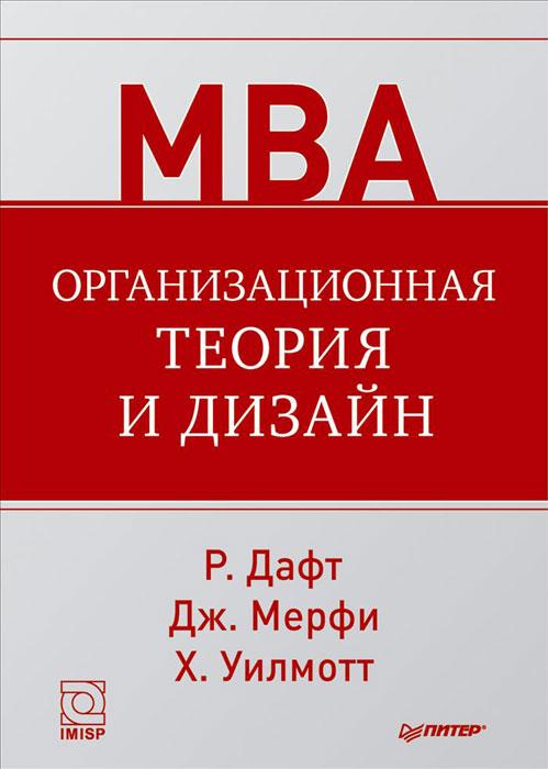 Р. Дафт, Дж. Мерфи, Х. Уилмотт Организационная теория и дизайн
