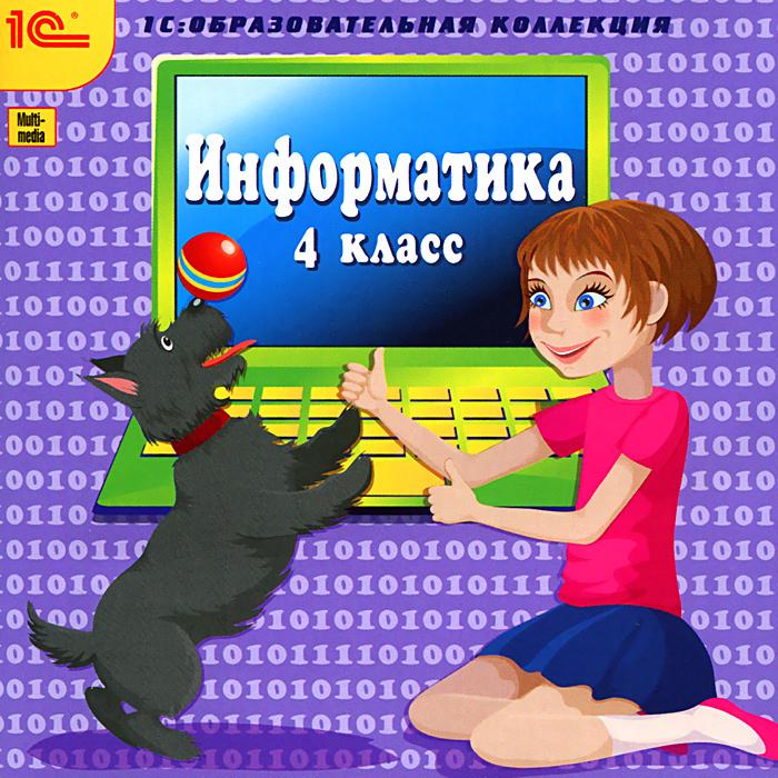 1С: Образовательная коллекция. Информатика. 4 класс