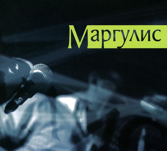 Евгений Маргулис Евгений Мaргулис. Мaргулис евгений маргулис 2017 06 08t20 30