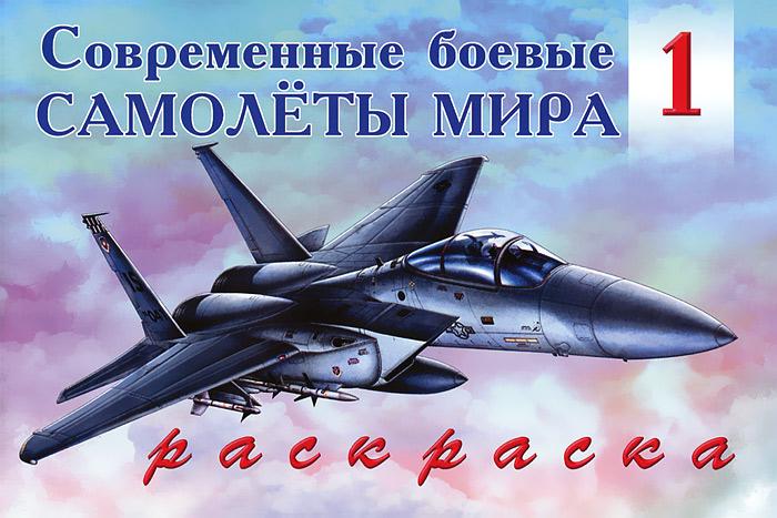 Современные боевые самолеты мира. Раскраска