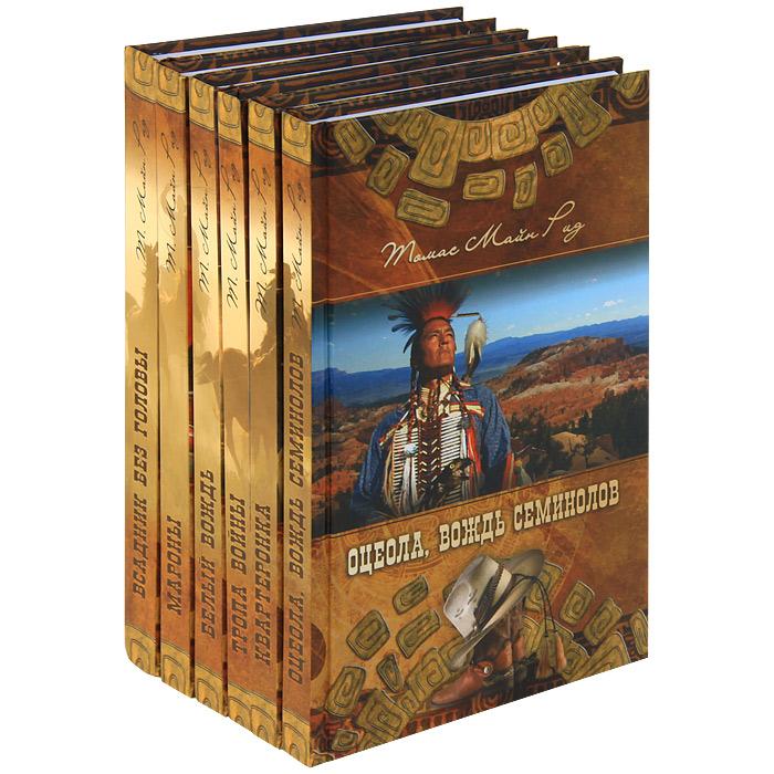 Томас Майн Рид Томас Майн Рид. Собрание сочинений (комплект из 6 книг) жюль габриэль верн собрание сочинений комплект из 6 книг
