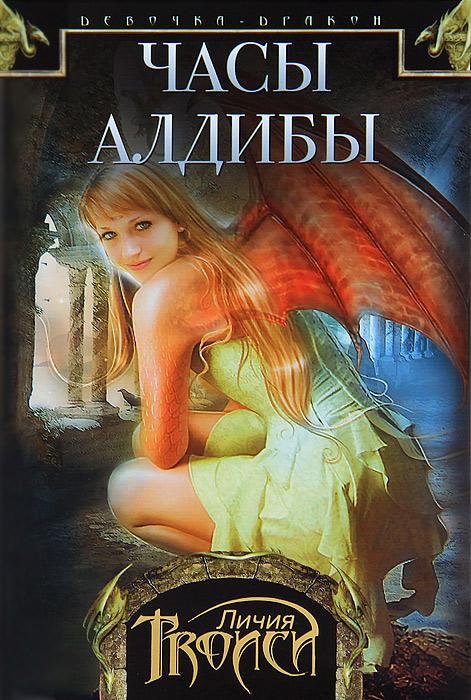 Девочка-дракон. Книга 3. Часы Алдибы