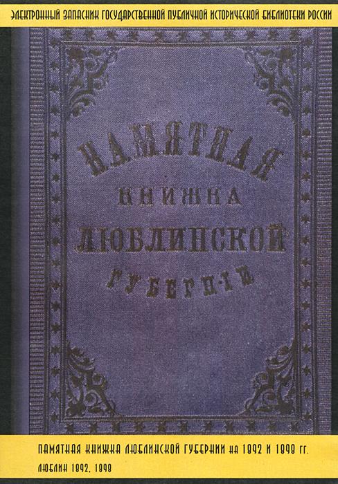 Памятная книжка Люблинской губернии на 1892 и 1898гг. спайс в челябинске адрес