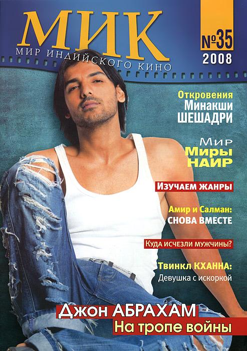Мир индийского кино, №35, 2008 свободные миры змеиные войны