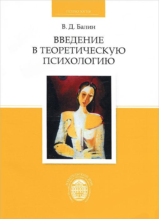 Введение в теоретическую психологию