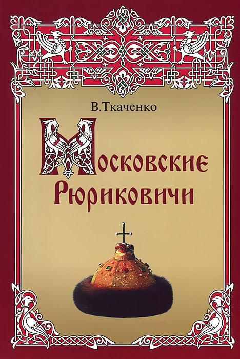 В. Ткаченко Московские Рюриковичи