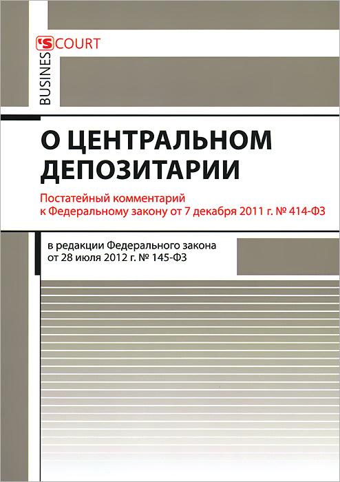 цены Д. А. Вавулин, В. Н. Федотов Постатейный комментарий к Федеральному закону