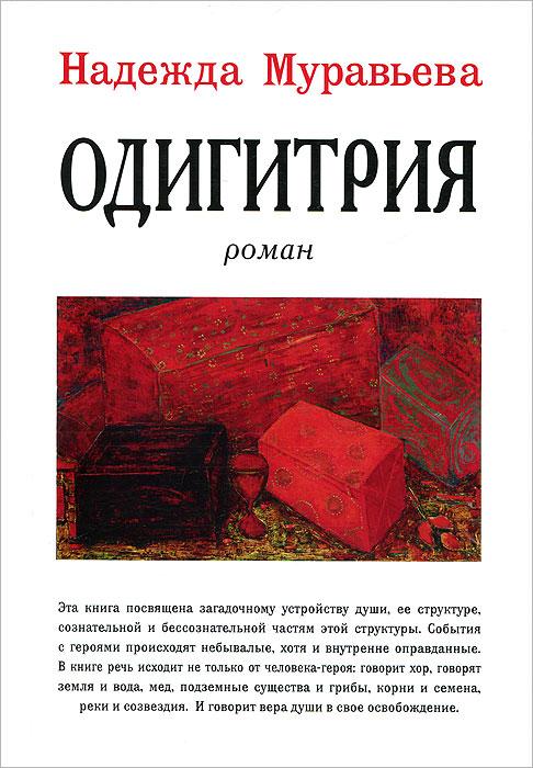 Надежда Муравьева Одигитрия надежда колышкина пир вместо войны