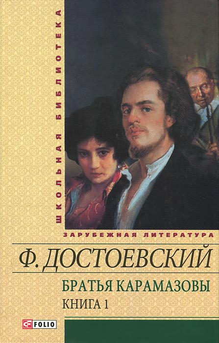 Ф. Достоевский Братья Карамазовы.В 2 книгах. Книга 1