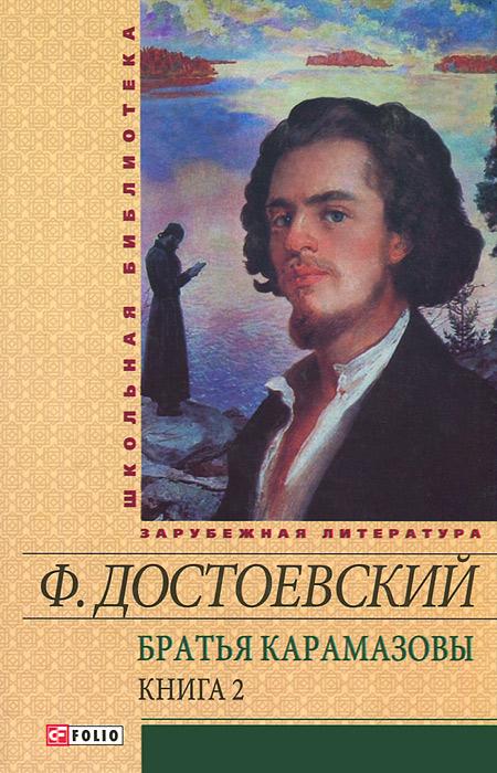 Ф. Достоевский Братья Карамазовы.В 2 книгах. Книга 2