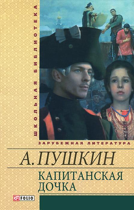 А. Пушкин Капитанская дочка а пушкин капитанская дочка