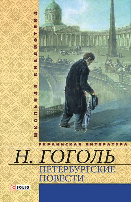 Н. Гоголь Петербургские повести
