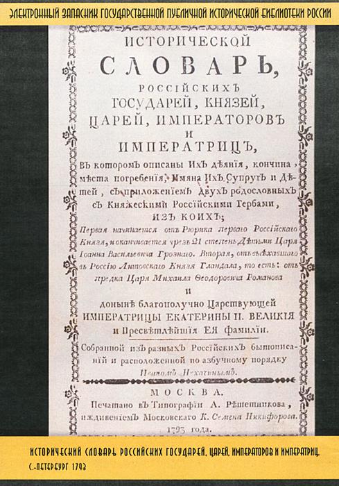 Исторический словарь российских государей