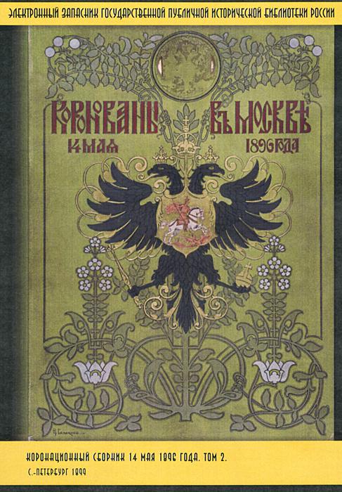 Коронационный сборник 14 мая 1896 года. Том 2