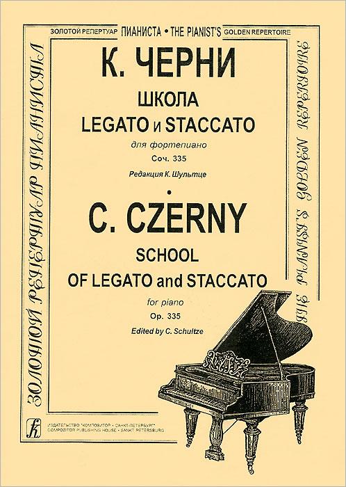 К. Черни К. Черни. Школа Legato и Staccato для фортепиано. Соч. 335 джинсы staccato staccato st029eguym34 page 7