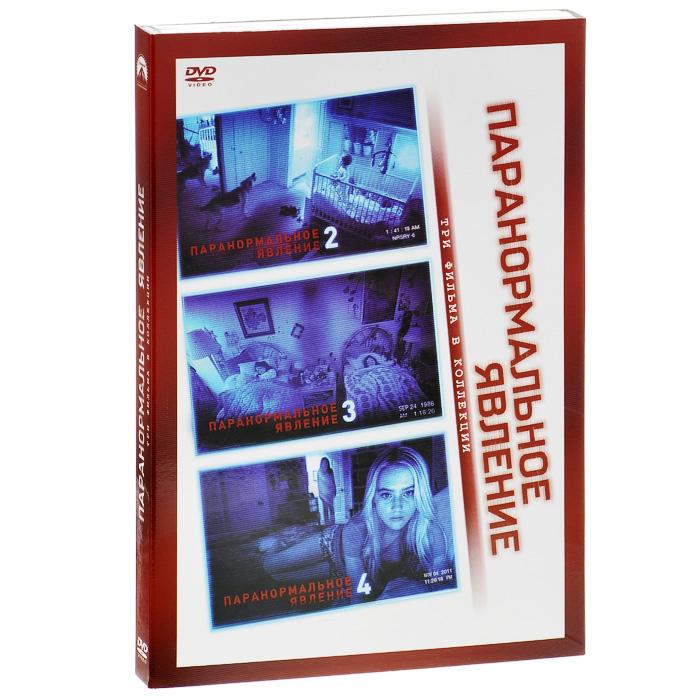 Коллекция: Паранормальное явление 2-4 (3 DVD) коллекция паранормальное явление 2 4 3 blu ray
