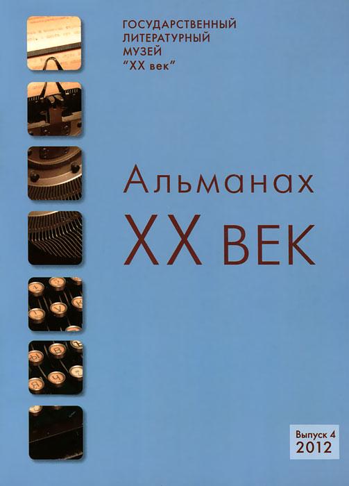 XX век. Альманах, №4, 2012