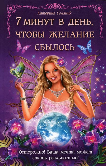 Катерина Соляник 7 минут в день, чтобы желание сбылось диплом сертификат на исполнение заветного желания женщине
