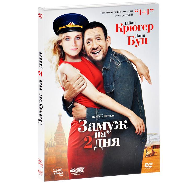 Zakazat.ru: Замуж на 2 дня
