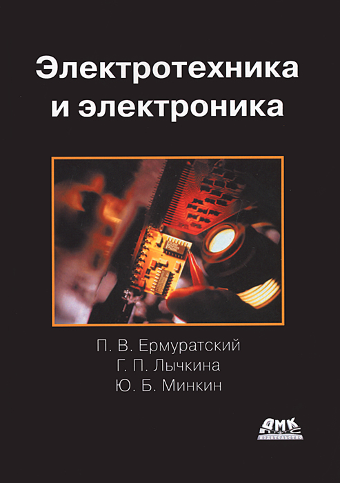 П. В. Ермуратский, Г. П. Лычкина, Ю. Б. Минкин Электротехника и электроника