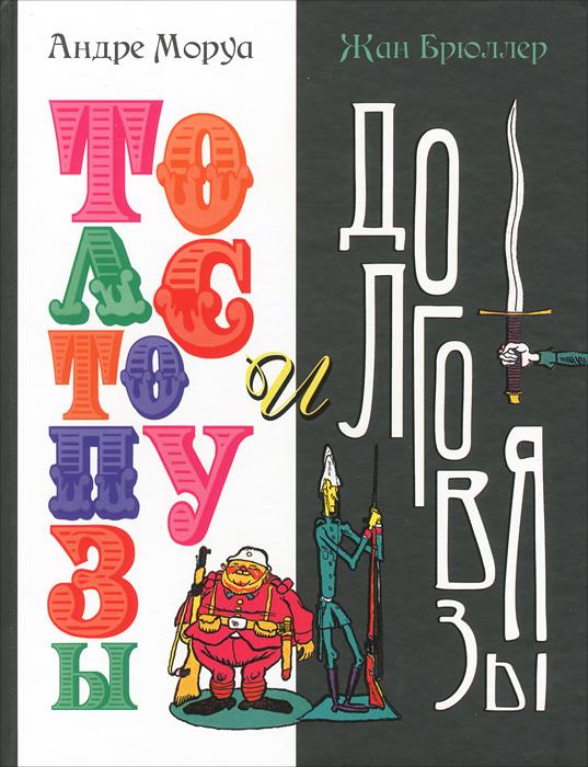 Андре Моруа Толстопузы и долговязы моруа а толстопузы и долговязы