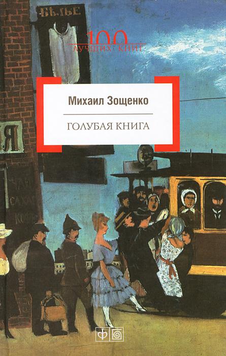 Михаил Зощенко Голубая книга