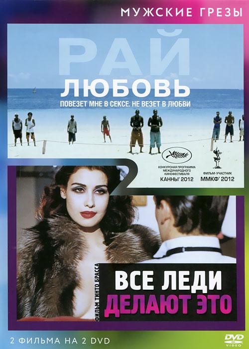 Рай: Любовь / Все леди делают это (2 DVD) диск dvd смурфики 2 пл