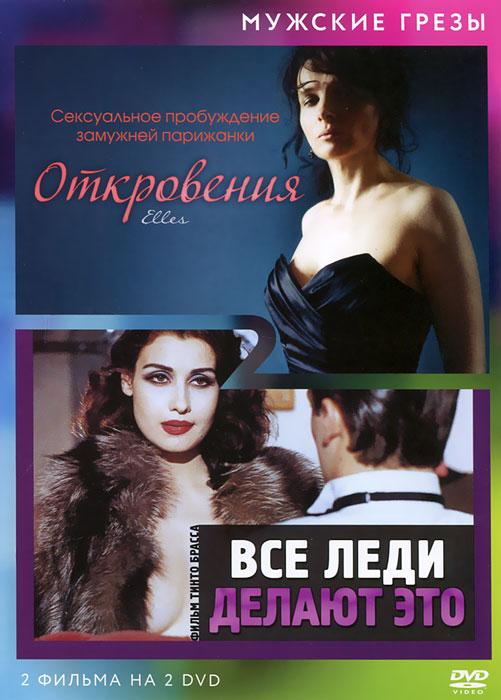 Откровения / Все леди делают это (2 DVD) диск dvd смурфики 2 пл